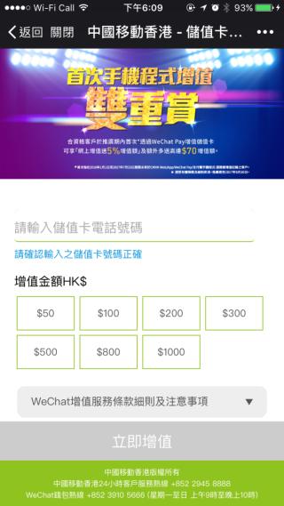 客戶亦可透過 WeChat Pay為儲值卡增值,亦可享有額外增值獎勵。