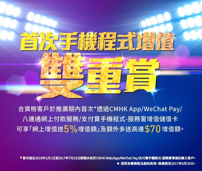 只要係 CMHK 儲值卡客戶,首次透過 CMHK APP 或指定網上繳費方式增值儲值卡,即可獲額外多送高達 $70 增值額。