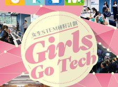 【#1248 eKids】女生 STEM 種籽計劃 Girls Go Tech