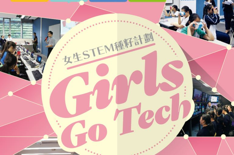 【#1248 eKids】女生 STEM 種籽計劃 Girls Go Tech