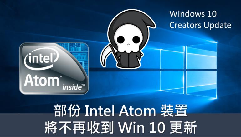 Microsoft 確定停止向部分 Intel Atom 裝置發放 Win 10 更新