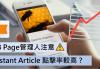 【FB 專頁管理人注意】新工具證明 Instant Article 吸引更多點擊率