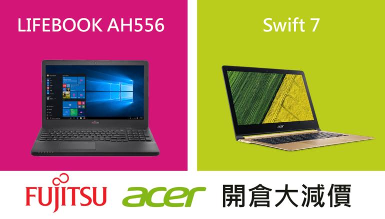 Fujitsu、Acer 電腦開倉 低至五折你點揀?
