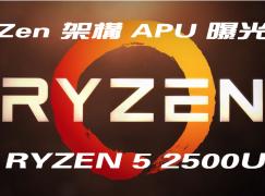 Zen 架構 APU Ryzen 5 2500U 曝光 命名方式參考 Intel ?