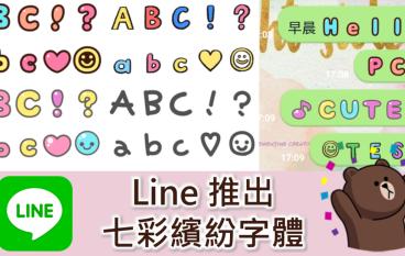 Line 推出七彩繽紛字體 用可愛的方式強調語句吧