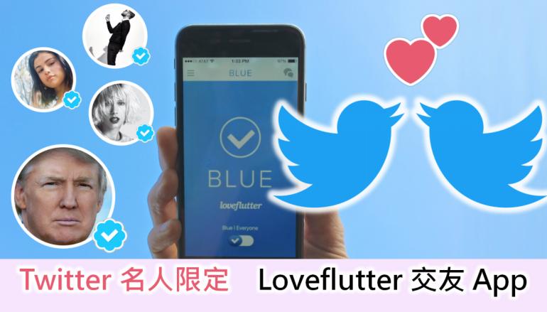 【名人係著數啲嘅】要係 Twitter 藍剔用戶先玩嘅交友 App