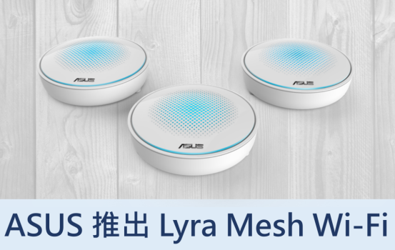 ASUS 推出 Lyra Wi-Fi MESH 網絡產品又多一選擇