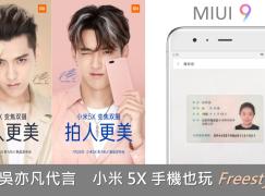【吳亦凡代言】小米 5X 採用 MIUI 9 OS Freestyle 快速搜尋證件相