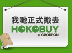 【購團迷注意】Groupon網站7月31日終止運作 搬家去HoKoBuy