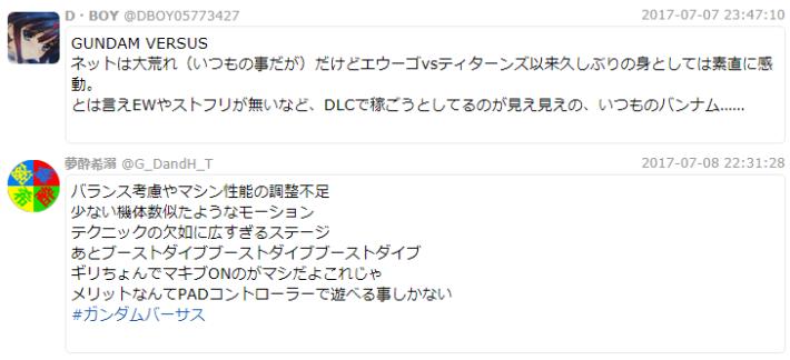 日本日家更指遊戲平衡性稍有改進空間