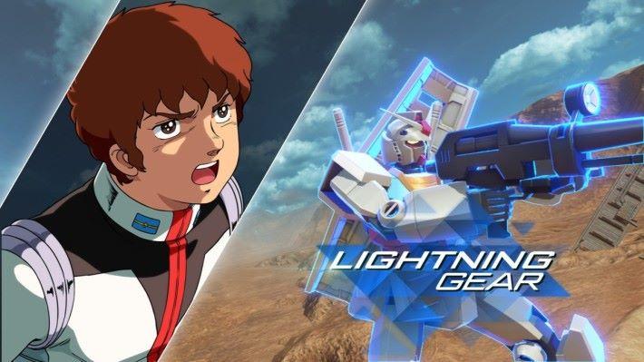 可選延長鎖定距離的‧「Lightening Gear」或強化攻擊的「Blaze Gear」
