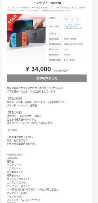 34000日圓買個紙盒 ?