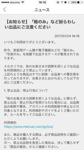 日本 mericari 作出聲明