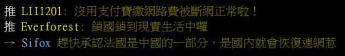 台灣網民對此事的看法。
