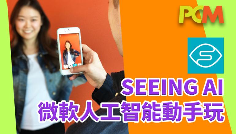 手機 App 助弱視人士 Seeing AI 人工智能掂唔掂!?