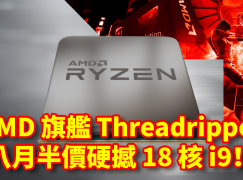 AMD Ryzen 3 七月底開賣 旗艦級 Threadripper 八月上市