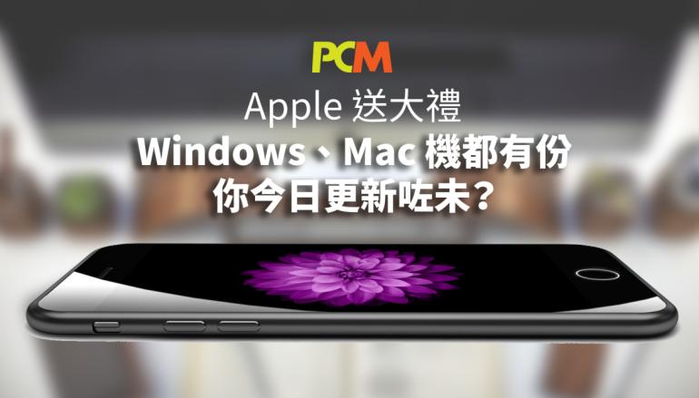 Apple 發佈軟硬件更新 修正執行任意程式碼漏洞