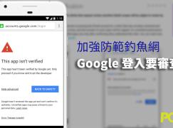 加強防範釣魚網 Google 為未驗證 Web App 加入警告畫面