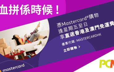 Mastercard x 日本 Amazon 網購免運 !! 包郵 !!