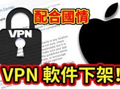 【封鎖 VPN 】蘋果將 VPN 軟件從中國 App Store 下架