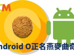 不是 OREO Android O 正名燕麥曲奇?