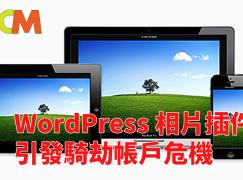 WordPress 相片插件引發騎劫帳戶危機