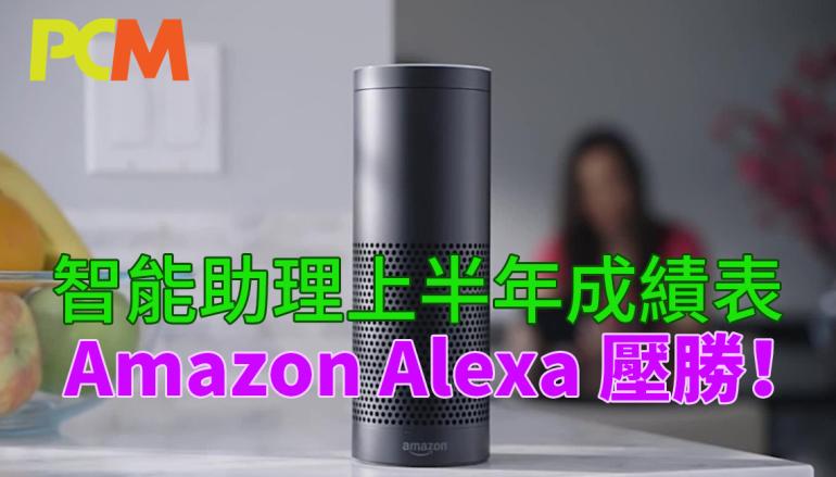 智能助理上半年成績表 Amazon Alexa 壓勝!