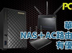 華碩 AC Router + 2-Bay NAS 超值套裝優惠