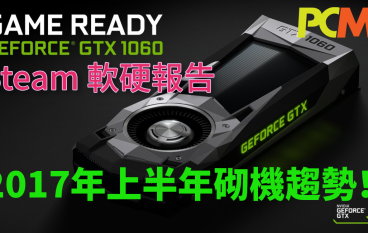 Steam 遊戲軟硬調查:GTX1060 最多人用