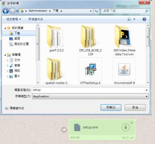 在電腦版按下 .EXE 檔時,會先下載到資料夾,不會直接執行程式。