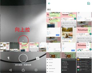 在 WhatsApp 相機向上掃便能檢視照片。