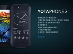 中資收購俄創YotaPhone  投資者群起質疑新機出貨無期