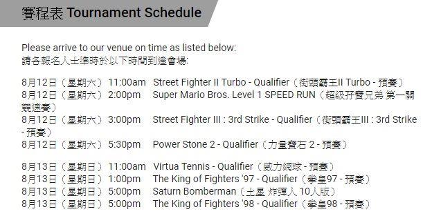 比賽將會分成兩日,已報名人士注意比賽時間。