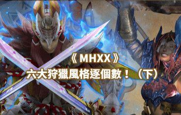 【 MHXX 】六大狩獵風格逐個數!(下)