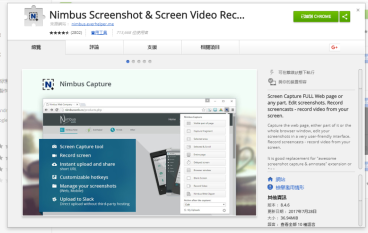免安裝 Nimbus 一鍵屏幕擷取圖片及錄影