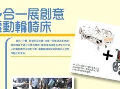 多合一展創意 電動輪椅床
