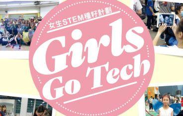 女生 STEM 種籽計劃 Girls Go Tech