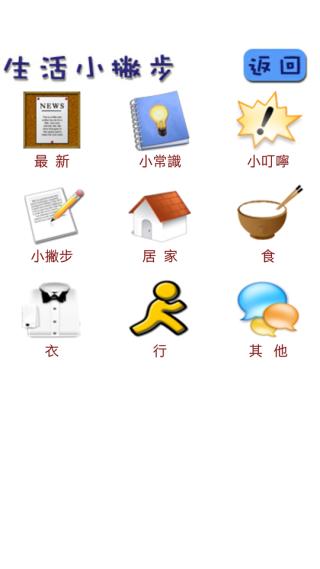 App 把不同小常識分類。