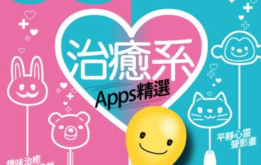 【#1252 50Tips】治癒系 Apps 精選