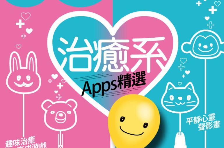 【#1252 50Tips】治癒系 Apps 精選