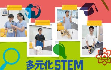 【#1252 eKids】多元化 STEM 余中推創客文化