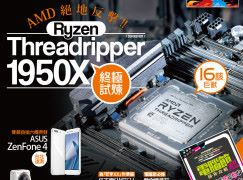 【#1254 PCM】AMD 絕地反擊 16 核巨獸 RyzenThreadripper 1950X 終極試煉