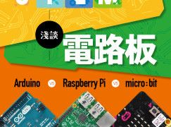 【#1254 eKids 】淺談電路板 micro:bit vs Arduino vs Raspberry Pi