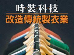 【#1255 BIZ.IT】時裝科技 改造傳統製衣業