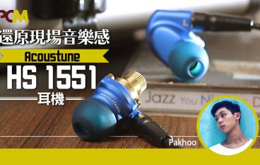 【PCM 實測】還原現場音樂感 Acoustune HS1551耳機