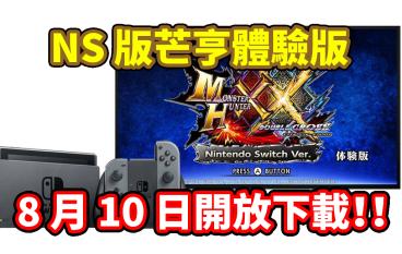 《 MHXX 》Switch 體驗版 8 月 10 日開放下載