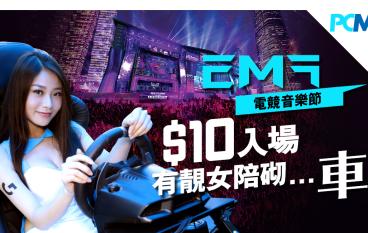 【電競音樂節】$10 入場有靚女陪砌⋯車