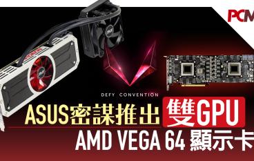 【壓倒全場】Asus 密謀推出 AMD Vega 64 雙 GPU 顯示卡