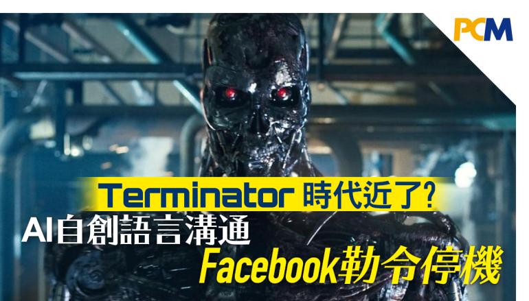 AI 自創語言密密斟 Facebook 勒令關機