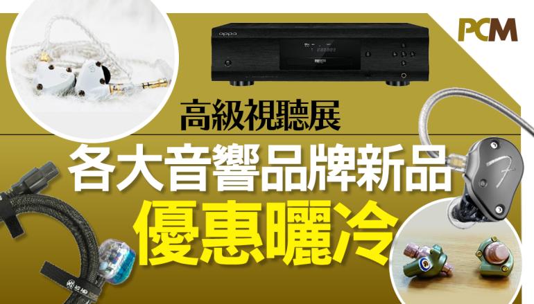 【高級視聽展】各大音響品牌新品優惠曬冷 !